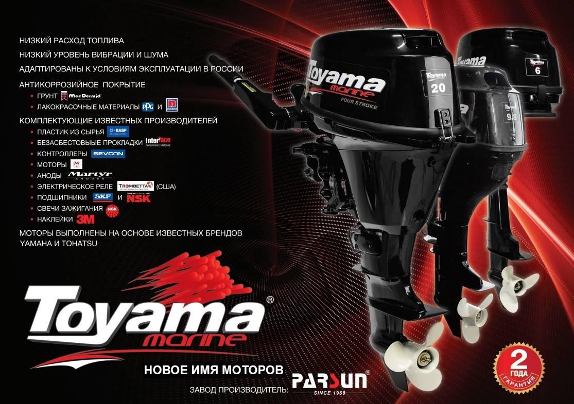 Подвесные лодочные моторы Toyama новое имя моторов Parsun